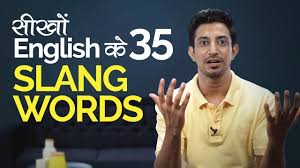 सख English क 35 Slang Words Smart English Sentences Learn English Through Hindi