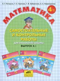 Математика Самостоятельные и контрольные работы класс В х  Математика Самостоятельные и контрольные работы 4 класс В 2 х вариантах