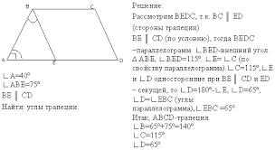 Решение задач по теме Четырехугольники Урок обобщения й класс Самостоятельная работа по проверке теоретических знаний