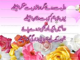 Urdu WAFA Idealistic Poetry Using Attractive Flora Surroundings Cool Idealist Quotes In Urdu