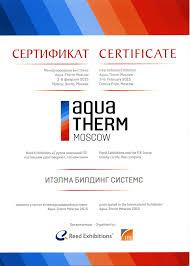 Выставки  Диплом выставки Акватерм 2015