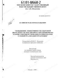 Диссертация на тему Повышение эффективности сбытовой деятельности  Диссертация и автореферат на тему Повышение эффективности сбытовой деятельности текстильного предприятия на основе совершенствования планирования