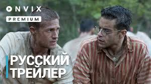 мотылек русский трейлер фильм 2018 с чарли ханнэмом