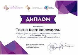 Компания Эйлитон получила диплом за лучший проект в номинации  В Королёве прошел форум Инновационный конвент Московской области Здесь развернулись дискуссионные и выставочные площадки в сфере инноваций