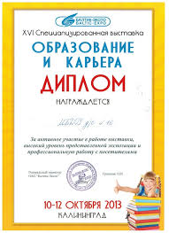 Сухно Надежда Николаевна  региональной специализированной выставке Образование и карьера 2014 Диплом за творческий вклад в художественно эстетическое воспитание молодёжи г