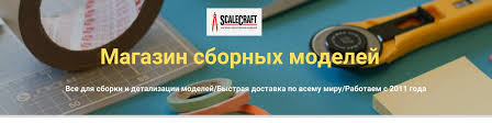 ScaleCraft. <b>Сборные модели</b> автомобилей | ВКонтакте
