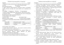 Итоговый тест по литературе за курс класса Рубежная контрольная работа по литературе i вариант 8 класс 1
