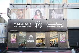 Oman Gold Rate Chart Malabar Gold Diamonds Stores In Ruwi Ii Ruwi