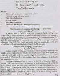 Essay Format My Favorite Personality In English Class On