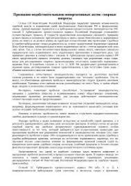 Признание недействительными ненормативных актов спорные вопросы  Признание недействительными ненормативных актов спорные вопросы реферат по праву скачать бесплатно подведомственность арбитражного должность орган