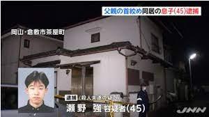 倉敷 市 殺人 事件