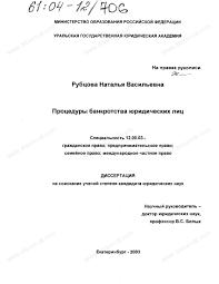 Диссертация на тему Процедуры банкротства юридических лиц  Диссертация и автореферат на тему Процедуры банкротства юридических лиц научная электронная