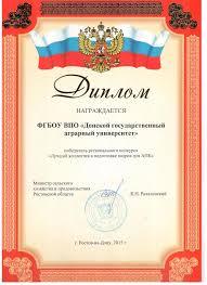 Заказ качественного диплома в сети Диплом