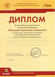 Диплом ТГУ за подготовку специалистов в области налогообложения  Диплом ТГУ за подготовку специалистов в области налогообложения