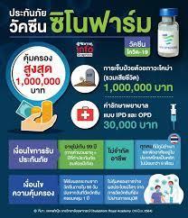 ประกันวัคซีน
