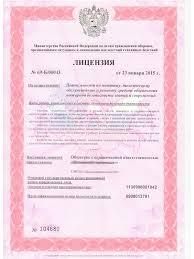 Получение лицензии МЧС цены стоимость оформления Лицензия МЧС