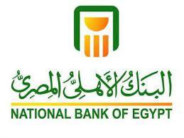 عاجل : تعرف على سعر فائدة شهادات الادخار في البنك الأهلي المصري بعد قرار  البنك المركزي بـ التثبيت ؟