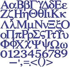 greek letter font greek letter alphabet font