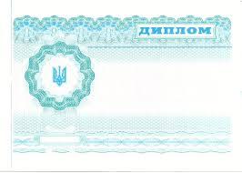 Образцы дипломов о высшем образовании купить в Украине Диплом Специалиста после 1998 года