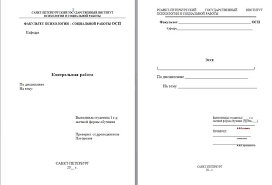 Как оформлять титульный лист по ГОСТу  текст при наведении