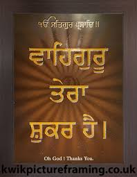 Sikh Blessing In Punjabi Saying Thank You Waheguru Picture Frame In