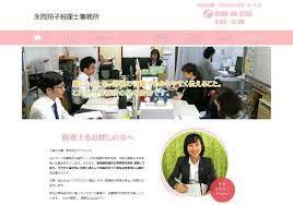 永岡 玲子 税理士 事務 所