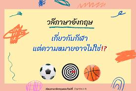 กีฬา กีฬา คือยาวิเศษ ฮาไฮ้ ‼... - Engnow.in.th เรียนภาษาอังกฤษออนไลน์