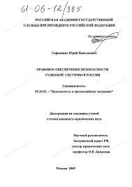 Диссертация на тему Правовое обеспечение безопасности судебной  Диссертация и автореферат на тему Правовое обеспечение безопасности судебной системы в Российской Федерации