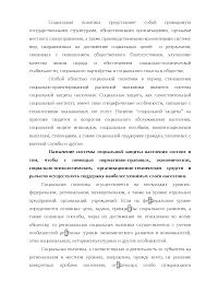 Социальная политика в Агинском Бурятском автономном округе диплом  Это только предварительный просмотр
