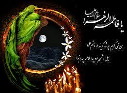 نتیجه تصویری برای ان الله یغضب لغضب فاطمه و یرضی لرضاها.