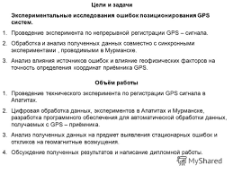 Презентация на тему Дипломная работа Ошибки позиционирования gps  2 Объём работы 1 Проведение технического эксперимента