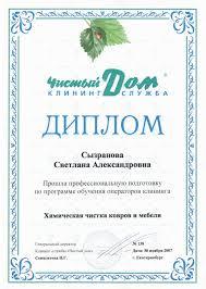 Дипломы награды сертификаты Клининг Универсал  Диплом Сызранова чистый дом