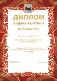Рекламное агентство Медиаинформ Грамоты дипломы бланки Грамоты дипломы бланки