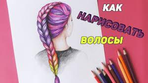 как нарисовать волосы девушки прическу косу уроки рисования