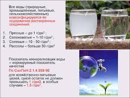 Курсовая работа на тему Пьезокварцевое микровзвешивание солей в  Все воды природные промышленные питьевые сельскохозяйственные классифицируются по содержанию растворенных соединений