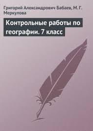 Книга Контрольные работы по географии класс автора Бабаев  Контрольные работы по географии 7 класс
