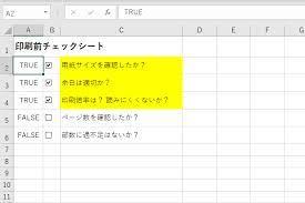 Excel チェック ボックス