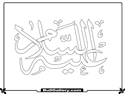 Coloring Pages Islamic Coloring Sheets Fordsislamic Allah