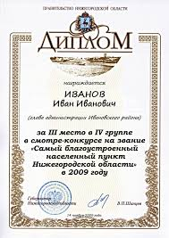 Файл Диплом Правительства Нижегородской области jpg Википедия Файл Диплом Правительства Нижегородской области jpg