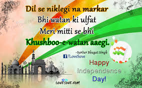 Independence Day Quotes Classy Independence Day Quotes Images 48 August Wishes Images Jai Hind