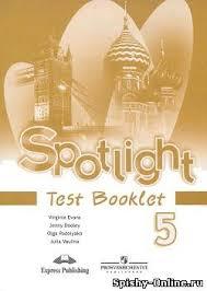 Решебник ГДЗ Ответы test booklet spotlight класса Ответы на  test booklet spotlight 5 класс Ваулина
