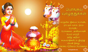 pongal essay in tamil best wishes quotes greeting cards pongal essay in tamil