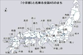 全国の小京都加盟基準は3つ 日本経済新聞