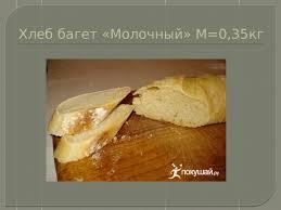 Технолачический процесс в производставе багета Молочного  Дипломная работа Хлеб багет Молочный М 0 35кг