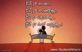 Best Love Quotes In Telugu Download ...