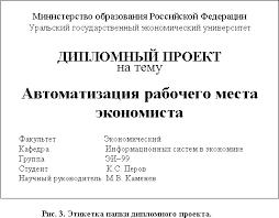 Прикладная информатика в экономике Учебное пособие Рузакова О В  Далее в папке последовательно помещаются