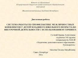 Презентация Дипломная работа Гусевой И А Комитет по образованию Государственное бюджетное профессиональное образовательное учреждение Педагогический колледж № 4