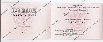 Купить диплом доктора наук в москве без предоплаты  Диплом доктора наук