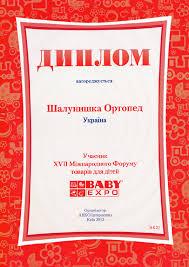 Дипломы Шалунишка  диплом