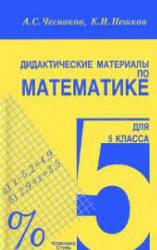 класс net Дидактические материалы по математике для 5 класса Чесноков А С Нешков К И